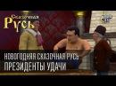 Новогодняя Сказочная РусьПрезиденты удачиПолнометражный мультфильмпо мотив ...