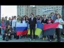Обращение москвичей к украинцам + обращение львовян к росиянам