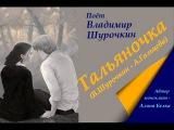 Тальяночка (Зоренька) - Владимир Шурочкин