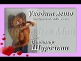Уходит лето - Владимир Шурочкин
