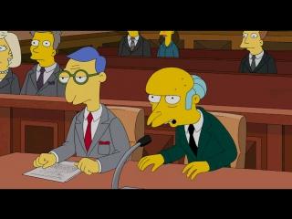Симпсоны. Как нужно отвечать в суде?