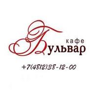Кафе Бульвар Смоленск тел. 381200