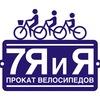 Служба проката велосипедов и спортинвентаря 7ЯиЯ