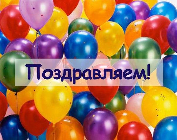 Поздравить поздравил поздравила поздравило
