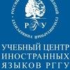 Учебный Центр  Иностранных Языков, РГГУ