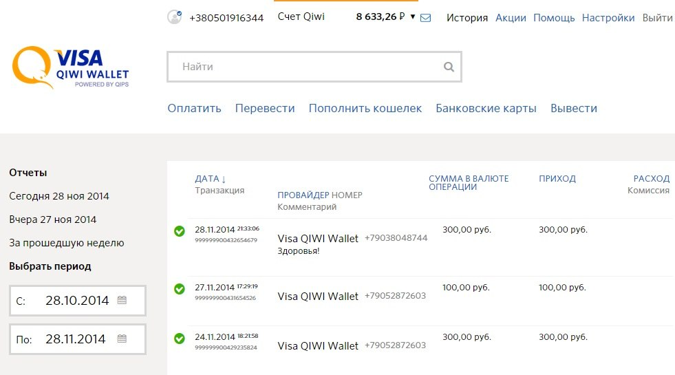 Займы от 100 рублей на киви