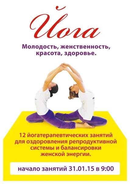 Йога для женщин updated the community photo