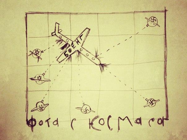 """Минобороны РФ исказило снимки по делу о крушении малайзийского """"Боинга-777"""": Bellingcat опубликовал новый отчет о рейсе МН-17 - Цензор.НЕТ 559"""