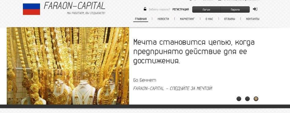 Faraon Capital