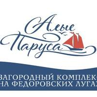 """Логотип Загородный комплекс """"Алые Паруса"""""""