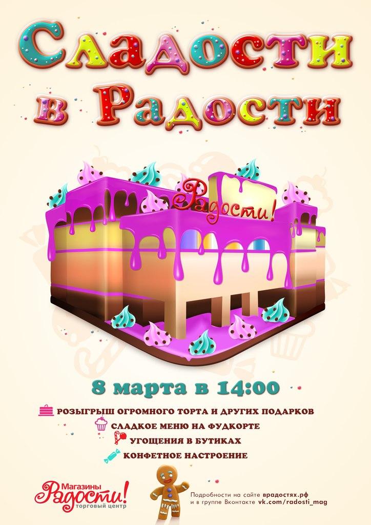 Афиша Хабаровск Сладости в Радости. 8 марта 14:00
