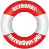 Центр остеопатии Смирнова Вадима (СПб)