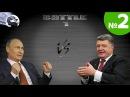 Политический Мортал Комбат 3 Путин vs Порошенко ЧАСТЬ 2