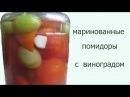 Маринованные помидоры с виноградом Рецепт консервированных маринованных помидор на зиму