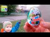 Яйцо киндер сюрприз в походных условиях / Egg opening toys in field conditions