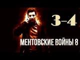Ментовские войны 8 сезон 3-4 серия Криминал Детектив Смотреть онлайн