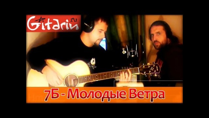 Молодые ветра - 7Б / Как играть на гитаре (3 партии)? Аккорды, табы - Гитарин