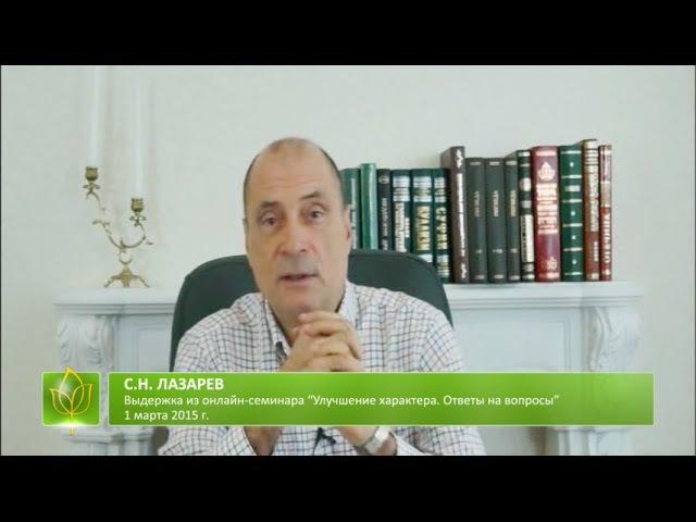 С.Н. Лазарев | Когда финансы поют романсы