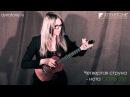 Как Настроить Укулеле Тенор | How To Tune Tenor Ukulele