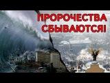 Украина. Майдан. Пророчества сбываются!
