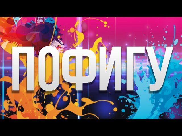 MiatriSs - Пофигу (Original Song by MiaRissyTV)