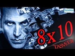 8 X 10 Tasveer - Full Movie In 15 Mins - Akshay Kumar - Ayesha Takia - Bollywood Movie