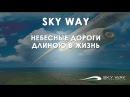 SkyWay Небесные дороги длиною в жизнь