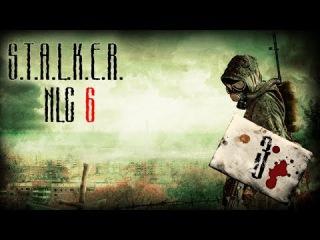 STALKER: NLC 6 (ТЧ) часть 3 [Было сложно, но мы- справились!]