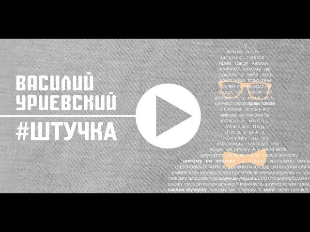 Василий УРИЕВСКИЙ - 2. Штучка. ШТУЧКА, (Официальное видео. Июнь 2014)