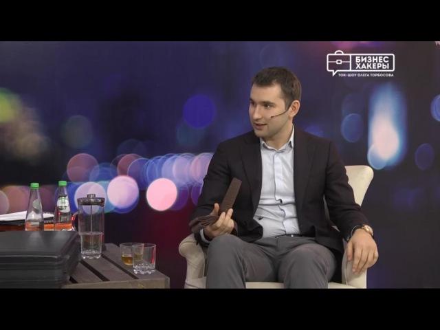 Бизнес хакеры Михаил Дашкиев