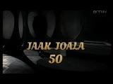 Jaak Joala 50 Яак Йоала 50