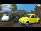 Farming Simulator 15 моды Volkswagen Kaefer 1973 и Volkswagen Transporter 1972 (46 серия) (1080р)