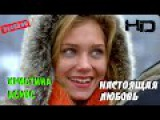 Замечательный Семейный фильм про любовь Настоящая любовь HD качество Онлайн просмотр