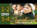 Серафима прекрасная 1-2-3-4 серия