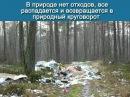 Планета задыхается от мусора