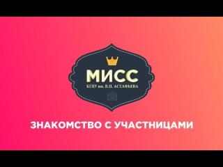 МИСС КГПУ им. В.П. Астафьева 2015: Знакомство с участницами