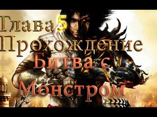Принц Персии: Два Трона #5 (Битва с Монстром) Прохождение на русском.