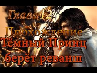 Принц Персии: Два Трона #12 (Тёмный Принц берёт реванш) Прохождение на русском.