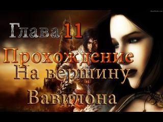 Принц Персии: Два Трона #11 (На вершину Вавилона) Прохождение на русском.