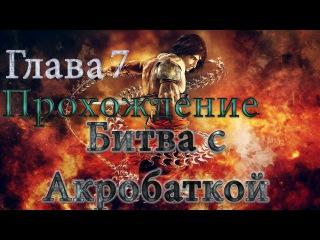 Принц Персии: Два Трона #7 (Битва с Акробаткой) Прохождение на русском.