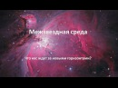 Межзвездная среда • Сергей Иванов