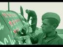 Охотники в небе. Асы Второй мировой войны -- Восход Красной Звезды [3/13]
