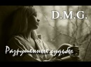 D.M.G. - Разрушенные судьбы