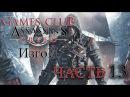 Прохождение игры Assassin's Creed Rogue (Изгой) часть 13