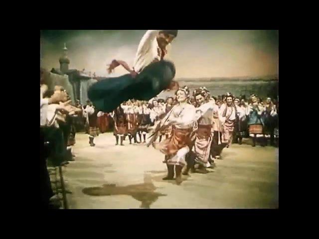 Гопак 1953 рік