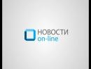 Новости оn line 30 07 2015 10 06