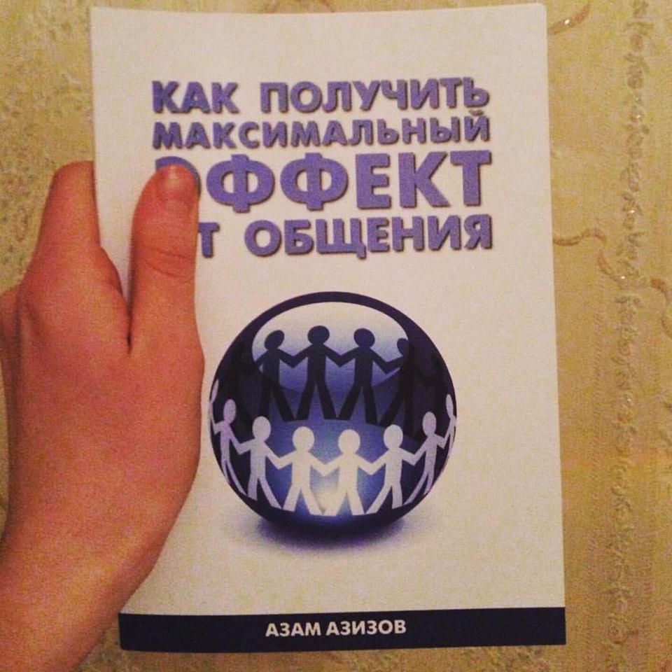 Азам Азизов книга