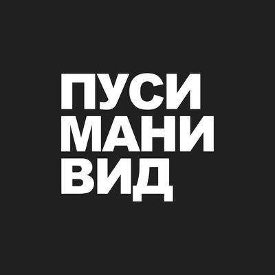 Святослав Пусиманивидов