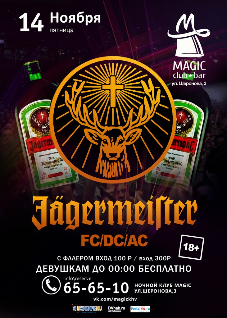 Афиша Хабаровск 14.11 ЕГЕРЬ ПАТИ MAGIC CLUB