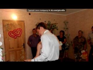 неё поздравление на свадьбу под песню бродяга одетый серый